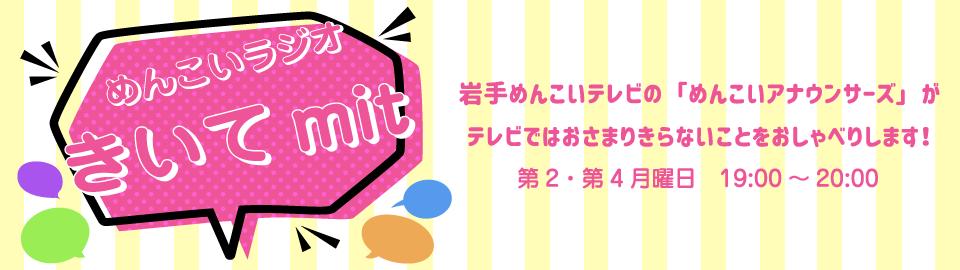 めんこいラジオきいてmit [第2第4月曜日19:00〜20:00]