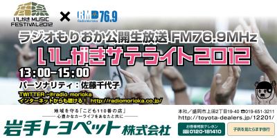 ishigaki2012