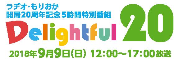 ラヂオ・もりおか 開局20周年記念5時間特別番組「Delightful 20」9月9日(日)12:00~17:00放送