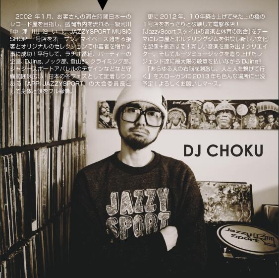CHOKU