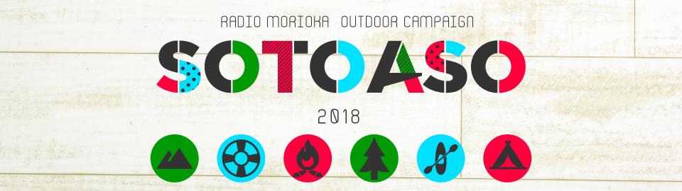 RADIO MORIOKA OUTDOOR CAMPAIGN SOTOASO 2018