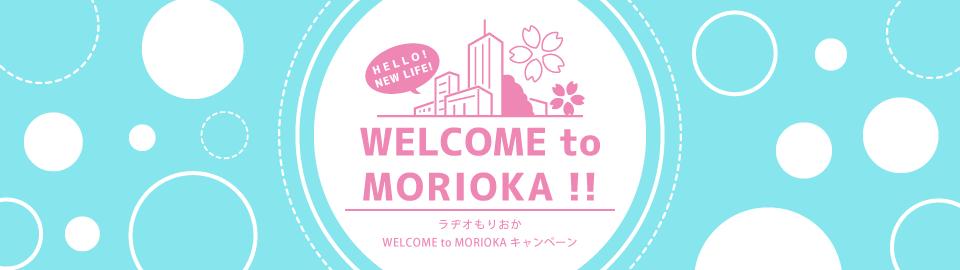 ラヂオもりおか WELCOME to MORIOKA キャンペーン
