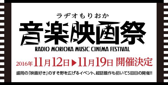 「ラヂオもりおか音楽映画祭 Vol,5」2016年11月12日▶11月19日 開催決定