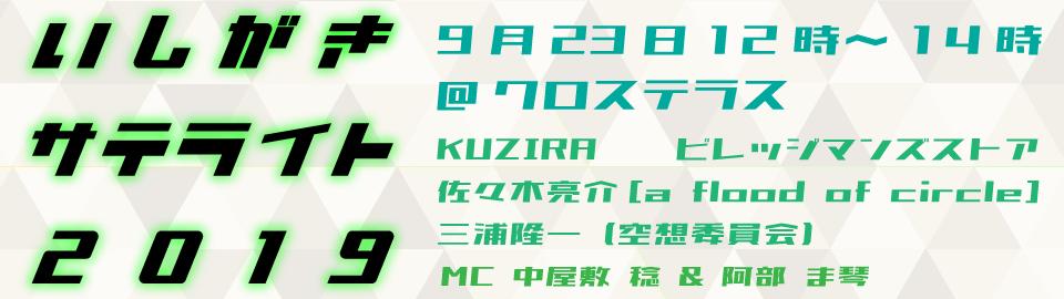 「いしがきサテライト2019」9月23日(月・祝)12:00~14:00