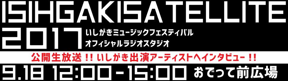 ISIHGAKISATELLITE 2017/いしがきミュージックフェスティバルオフィシャルラジオスタジオ/9.18 12:00-15:00おでって前広場にて公開生放送!!