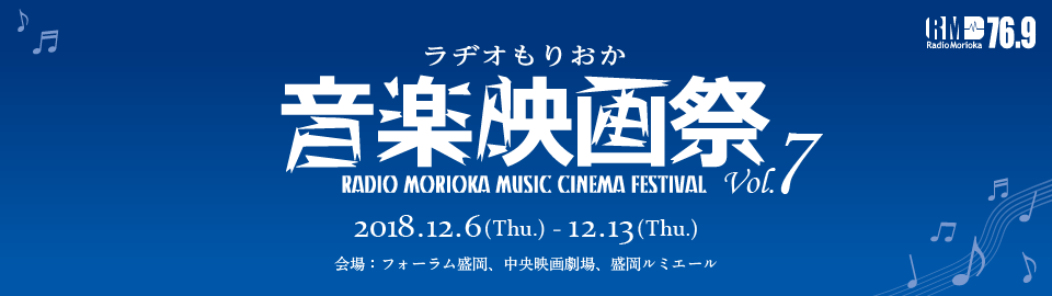 ラヂオもりおか音楽映画祭Vol.7 2018年12月6日(木)〜12月13日(木)開催