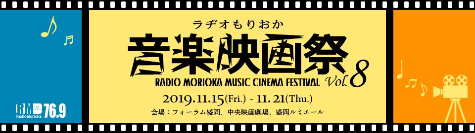 「ラヂオもりおか音楽映画祭 Vol,8」。開催期間は2019年11月15日(木)〜12月21日(木)