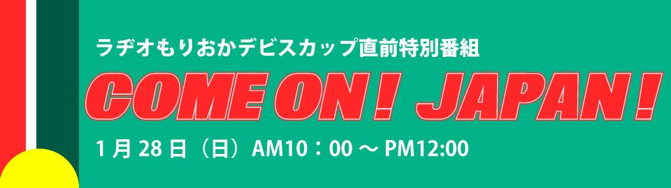 【特別番組情報】ラヂオもりおかデビスカップ直前特別番組「COME ON!JAPAN!」