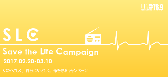 SLC Save the Life Campaign