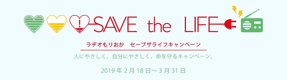 [ラヂオもりおかSAVE the LIFE キャンペーン]2019年2月18日〜3月31日