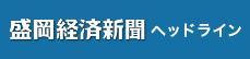 盛岡経済新聞ヘッドライン