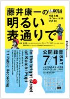 LIVE&公開録音決定!