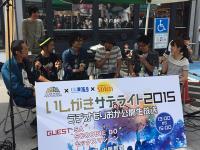 「いしがきミュージックフェスティバル2016」公開生放送