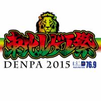 東北レゲエ祭DENPA2015、12日放送!