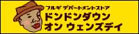 dondon_banner