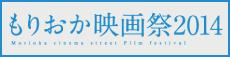 もりおか映画祭2014