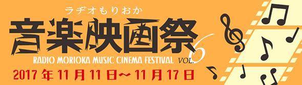 「ラヂオもりおか音楽映画祭 Vol,6」2017年11月11日▶11月17日 開催決定