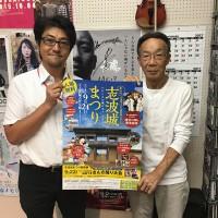 もりおか暮らし物語9月8日放送分