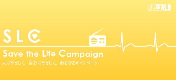 ラヂオもりおかSAVE the LIFE キャンペーン