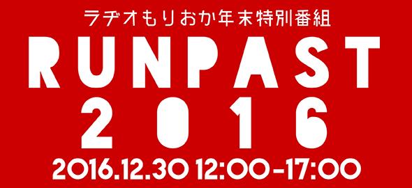 「Run Past 2016」放送日2016年12月30日12時から17時
