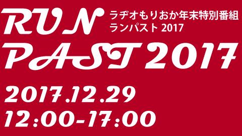 特番情報!「年末特別番組 RUN PAST 2017」放送!