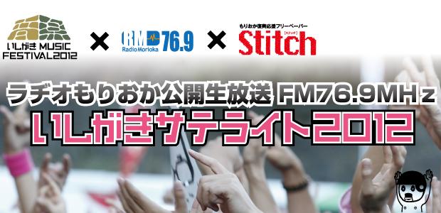いしがきミュージックフェスティバル2012 写真集