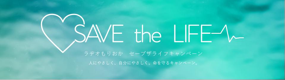 Save The Lifeキャンペーン