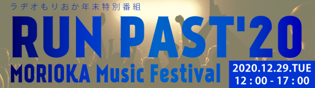 年末特番「RUN PAST 2020 ~MORIOKA MUSIC FESTIVAL~」