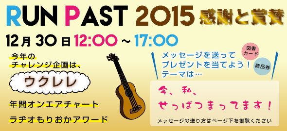 run-past2014