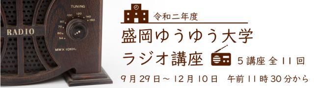 盛岡ゆうゆう大学[9/29〜12/10、5講座全11回、午前11:30~]